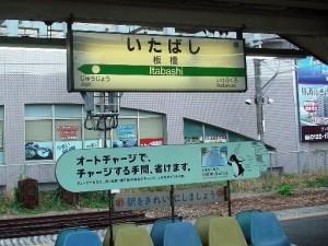 eki-itabashi-s