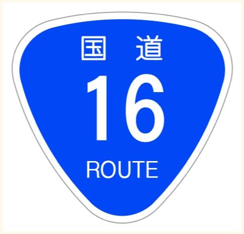 nn国道16号22